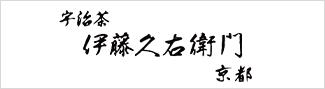 株式会社伊藤久右衛門様