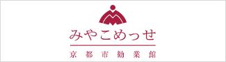 株式会社京都産業振興センター様